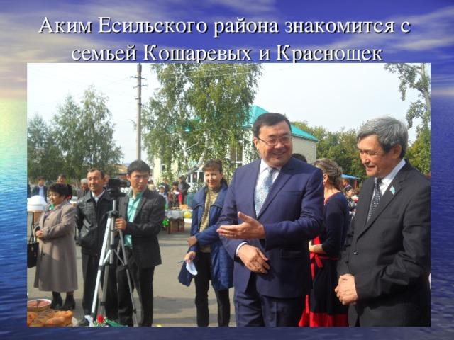Аким Есильского района знакомится с семьей Кошаревых и Краснощек