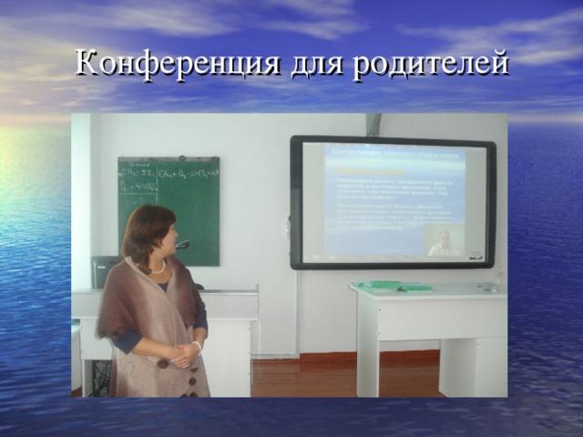 Конференция для родителей