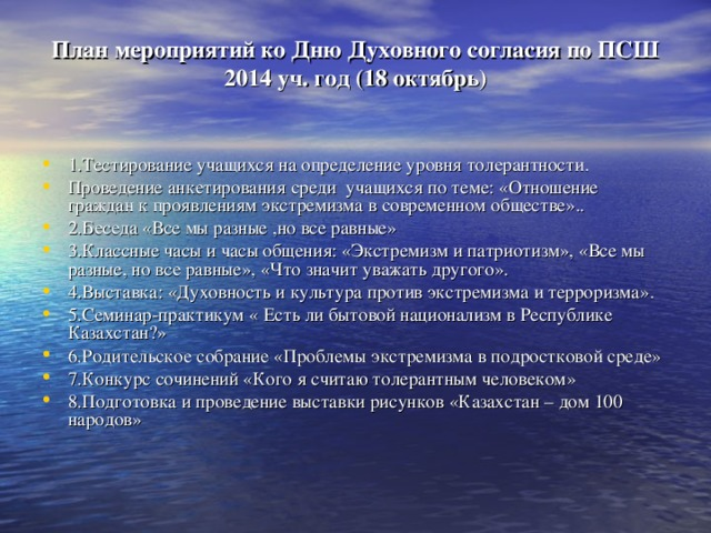 План мероприятий ко Дню Духовного согласия по ПСШ  2014 уч. год (18 октябрь)