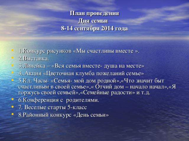 План проведения  Дня семьи  8-14 сентября 2014 года