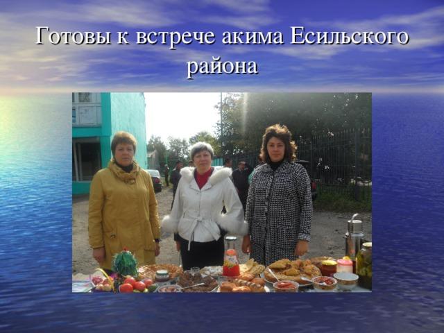 Готовы к встрече акима Есильского района