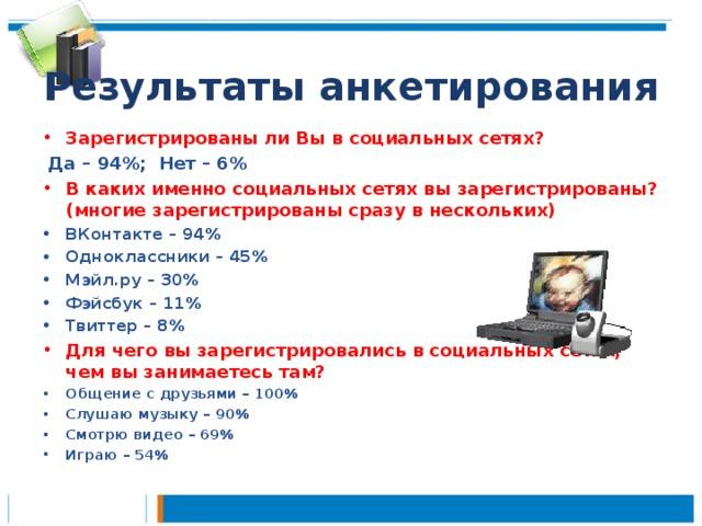 Результаты анкетирования   Зарегистрированы ли Вы в социальных сетях?  Да – 94%; Нет – 6%