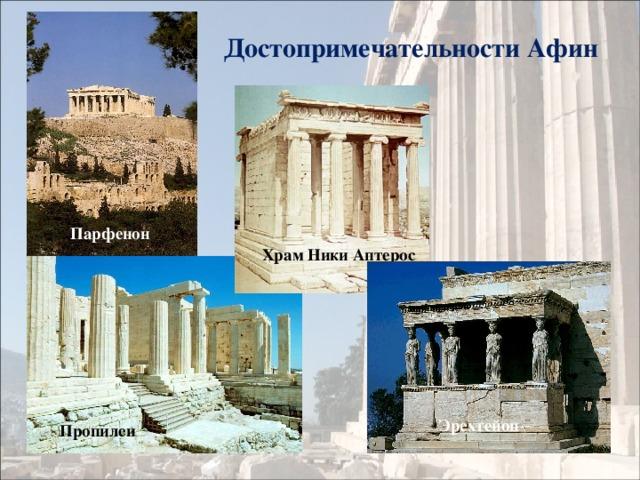 Достопримечательности Афин Парфенон Храм Ники Аптерос Эрехтейон Пропилеи