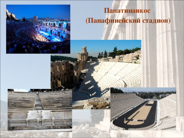 Панатинаикос (Панафинейский стадион)
