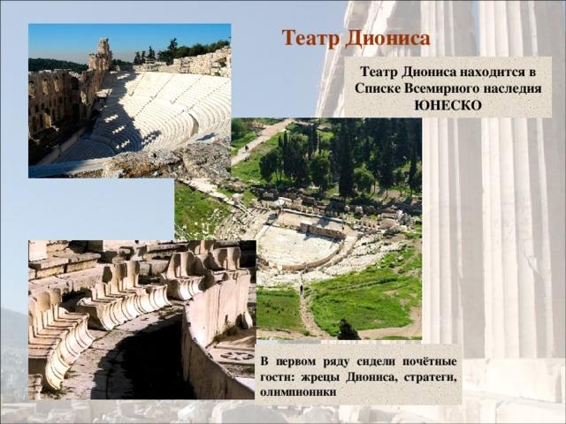 Театр Диониса  Театр Диониса находится в Списке Всемирного наследия ЮНЕСКО  В первом ряду сидели почётные гости: жрецы Диониса, стратеги, олимпионики