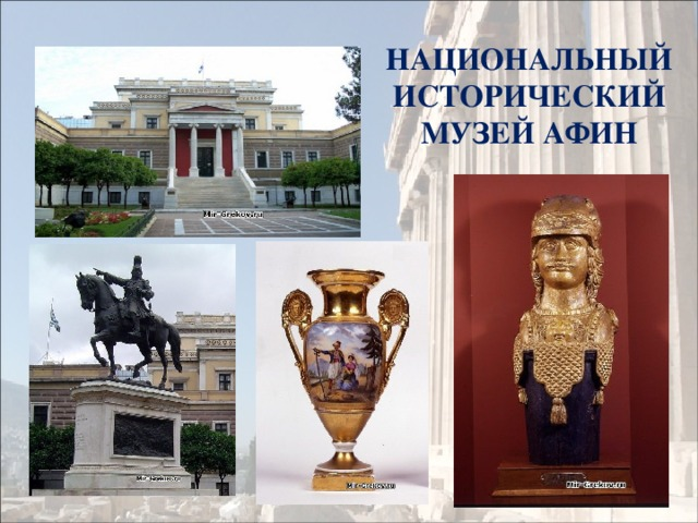 Национальный исторический музей Афин
