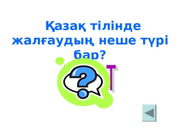 Қазақ тілінде жалғаудың неше түрі бар?