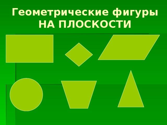 Геометрические фигуры НА ПЛОСКОСТИ