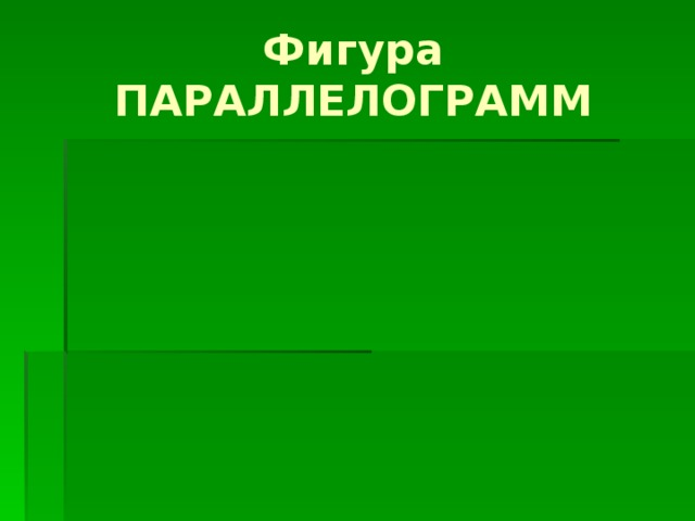 Фигура ПАРАЛЛЕЛОГРАММ