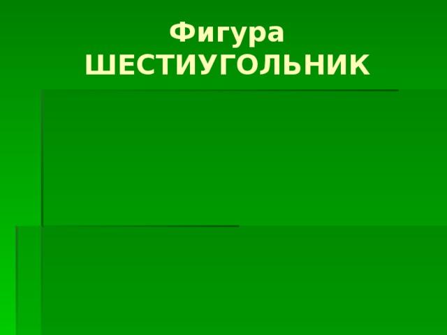 Фигура ШЕСТИУГОЛЬНИК