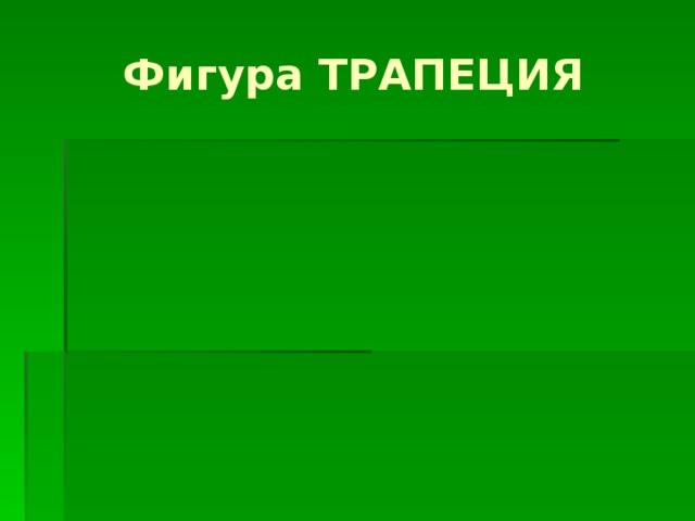 Фигура ТРАПЕЦИЯ