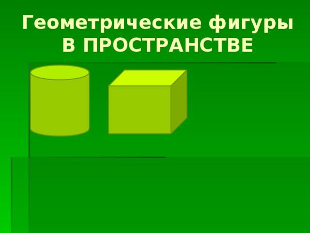 Геометрические фигуры В ПРОСТРАНСТВЕ