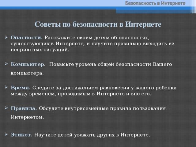 Советы по безопасности в Интернете