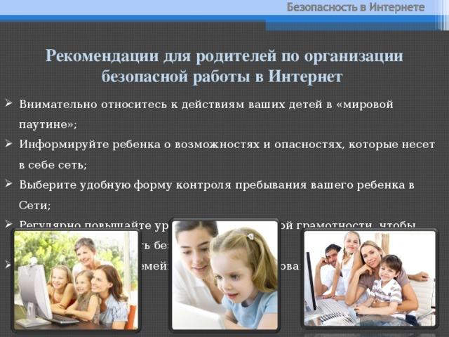 Рекомендации для родителей по организации безопасной работы в Интернет