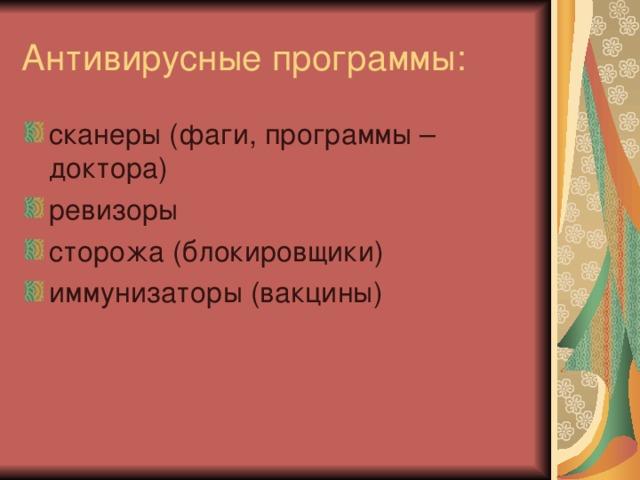 Антивирусные программы: