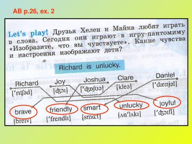 AB p.26, ex. 2