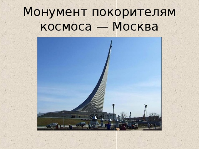 Монумент покорителям космоса — Москва