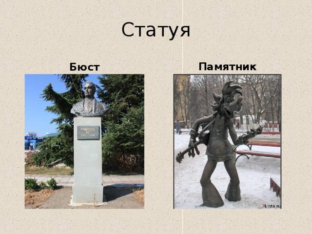 Статуя Бюст Памятник