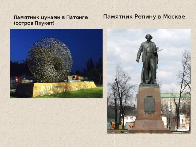 Памятник Репину в Москве Памятник цунами в Патонге (остров Пхукет)