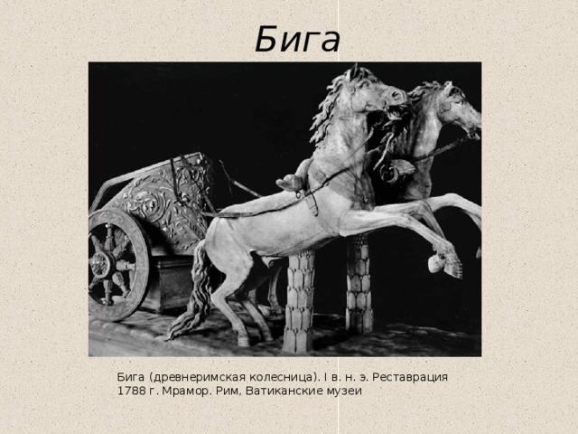 Бига Бига (древнеримская колесница). Iв. н.э. Реставрация 1788г. Мрамор. Рим, Ватиканские музеи