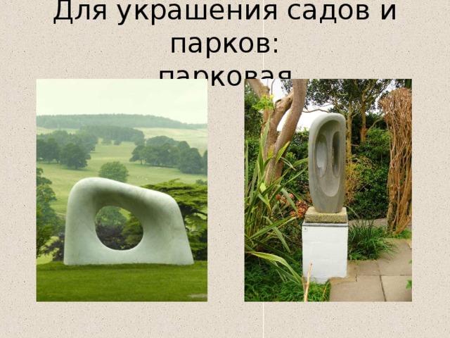 Для украшения садов и парков:  парковая