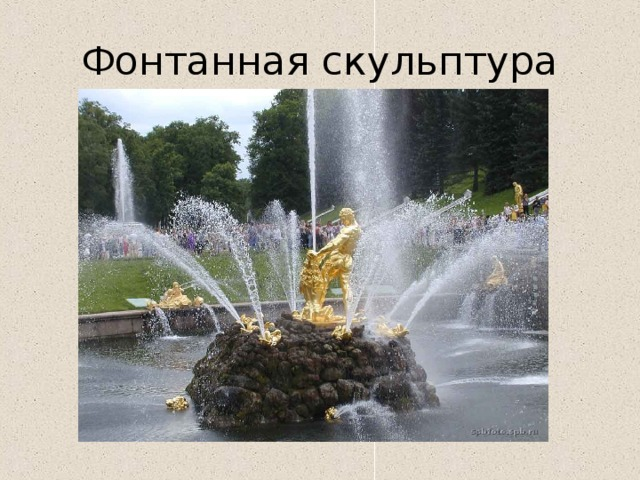 Фонтанная скульптура
