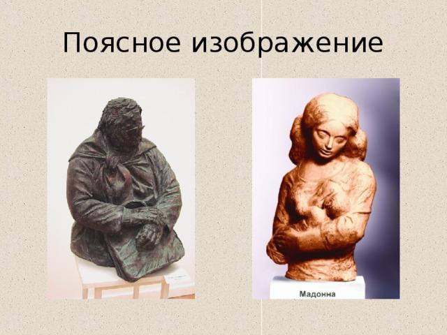 Поясное изображение