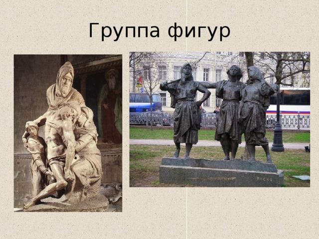 Группа фигур