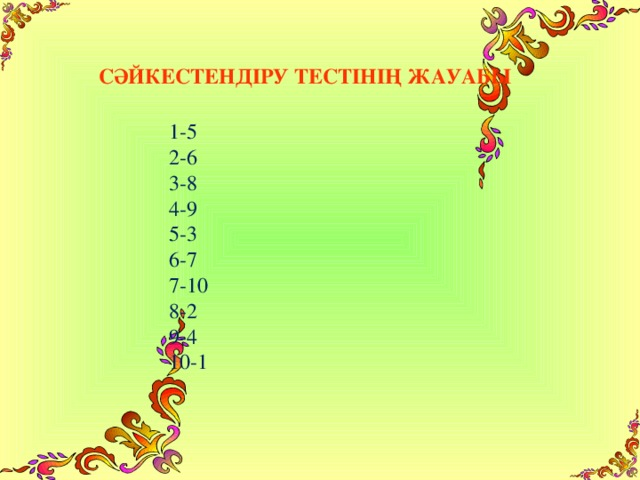 Сәйкестендіру тестінің жауабы 1-5 2-6 3-8 4-9 5-3 6-7 7-10 8-2 9-4 10-1
