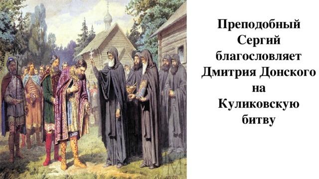 Преподобный Сергий благословляет Дмитрия Донского на  Куликовскую битву