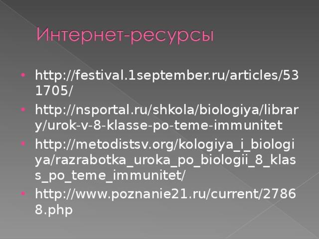http://festival.1september.ru/articles/531705/ http://nsportal.ru/shkola/biologiya/library/urok-v-8-klasse-po-teme-immunitet http://metodistsv.org/kologiya_i_biologiya/razrabotka_uroka_po_biologii_8_klass_po_teme_immunitet/ http://www.poznanie21.ru/current/27868.php