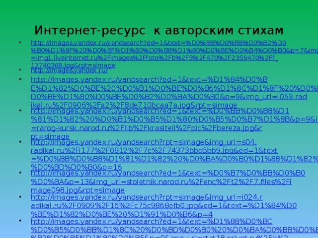 Интернет-ресурс к авторским стихам