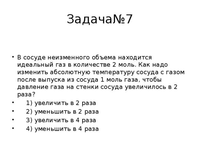 Задача№7