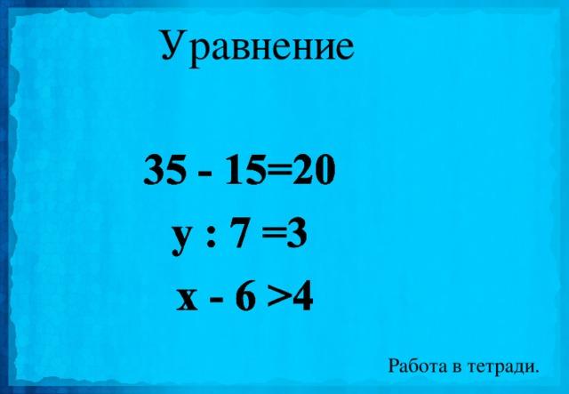 Уравнение   Работа в тетради.