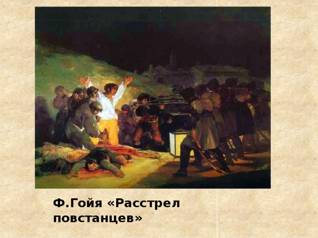 Ф.Гойя «Расстрел повстанцев»