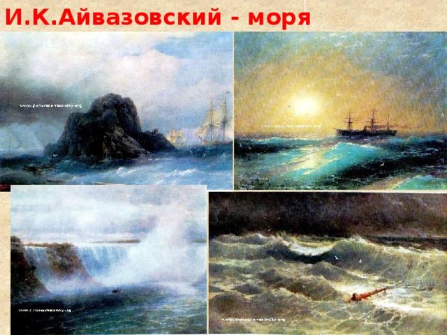 И.К.Айвазовский - моря пламенный поэт.