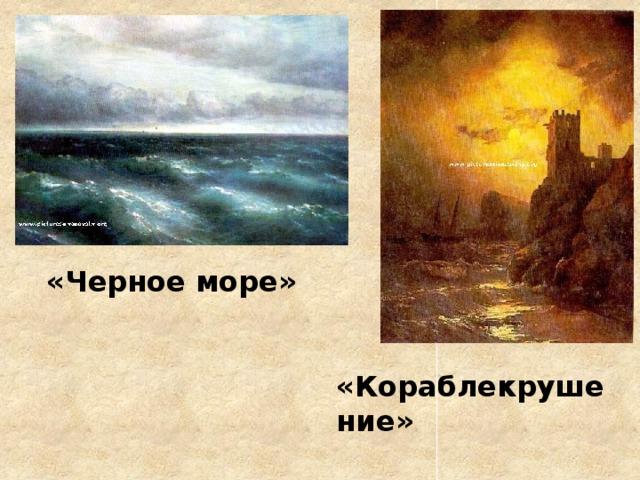 «Черное море» «Кораблекрушение»