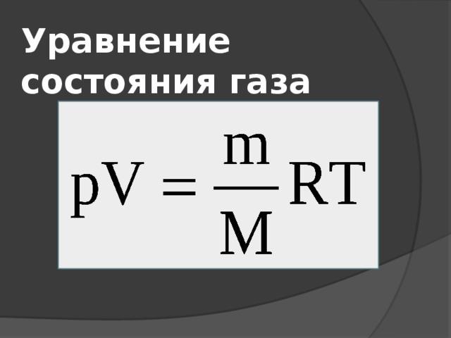 Уравнение состояния газа