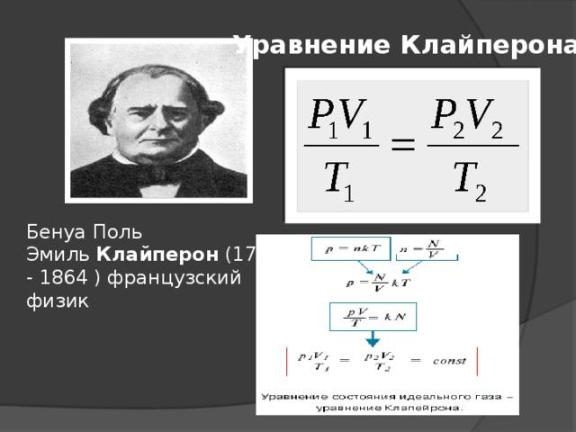 Уравнение Клайперона Бенуа Поль Эмиль Клайперон (1799 - 1864 ) французский физик