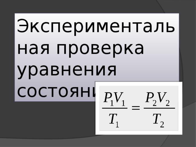 Экспериментальная проверка уравнения состояния газа