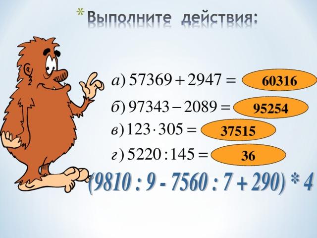 60316 95254 37515 36