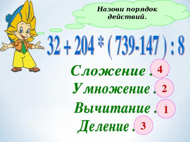 Назови порядок действий. 4 2 1 3