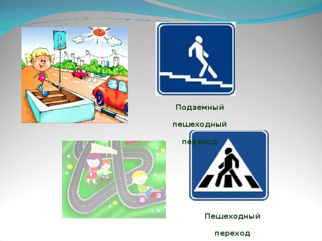 Подземный пешеходный переход Пешеходный переход