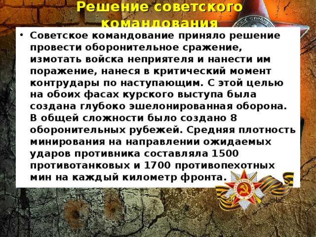 Решение советского командования