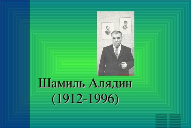 Шамиль Алядин  (1912-1996)