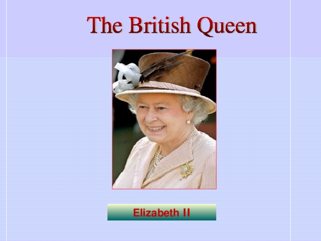 Elizabeth ІІ