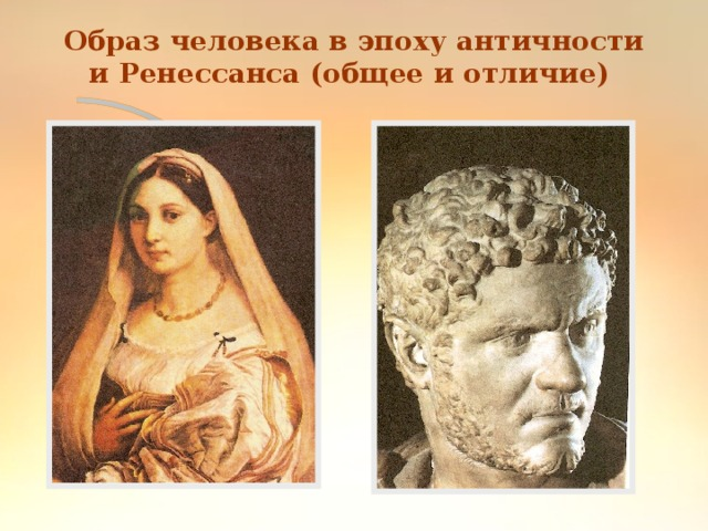 Образ человека в эпоху античности и Ренессанса (общее и отличие)