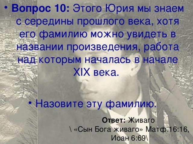 Вопрос 10: Этого Юрия мы знаем с середины прошлого века, хотя его фамилию можно увидеть в названии произведения, работа над которым началась в начале XIX века.  Назовите эту фамилию.