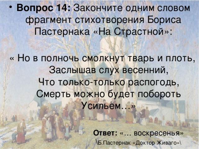 Вопрос 14: Закончите одним словом фрагмент стихотворения Бориса Пастернака «На Страстной»: