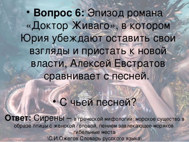 Вопрос 6: Эпизод романа «ДокторЖиваго», в котором Юрия убеждают оставить свои взгляды и пристать к новой власти, Алексей Евстратов сравнивает с песней.  С чьей песней?
